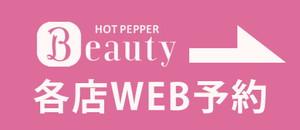 WEB予約 ホットペッパー