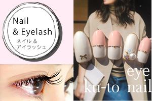 nail eyelash