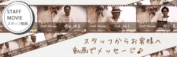 スタッフメッセージ動画